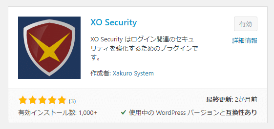 XO Security プラグインを追加画面