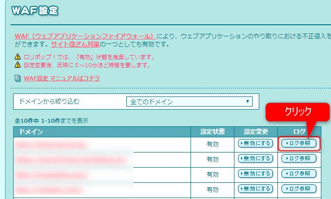 lolipopユーザー専用ページの「セキュリティ」の「WAF設定」画面