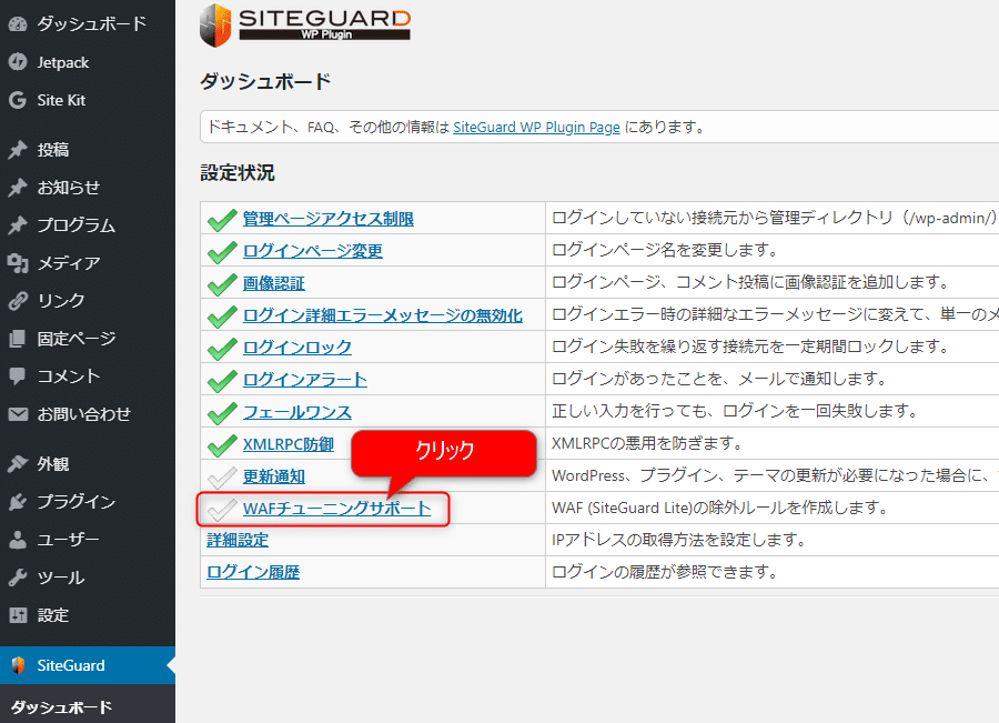 WordPress管理画面の「SiteGuard」中の「WAFチューニングサポート」