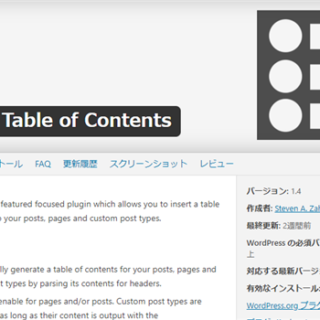 「Table of Contents Plus(TOC+)」から「Easy Table of Contents」へ乗り換えよう