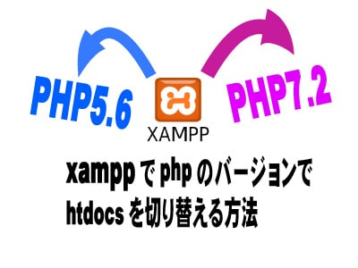 xamppでphpのバージョンでhtdocsを切り替える方法