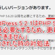 「WordPress 5.2.1はPHP 5.6.20以降を必要とするため、更新を実行できません」と表示された時の対処法