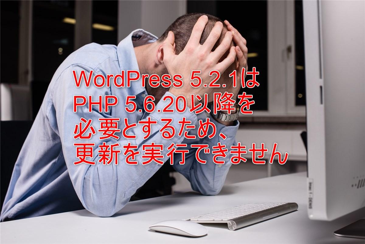 「PHP5.6.20以降を必要とするため、更新を実行できません」の対処(ロリポップの場合)