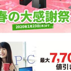 IdeaPad14インチ(Ryzen5)の値段を調べてみたら激安すぎて驚いた