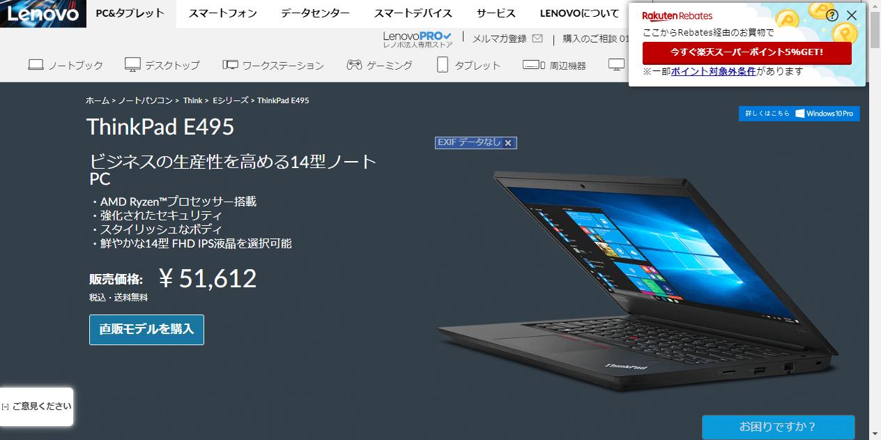 ThinkPad E495(Ryzen5)を39,050円(税込)で買って、さらに15%ポイントバック貰った方法