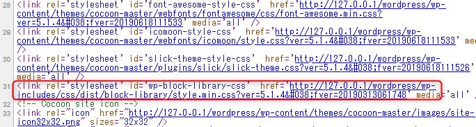 GutenbergのCSSが読み込まれているソースコード