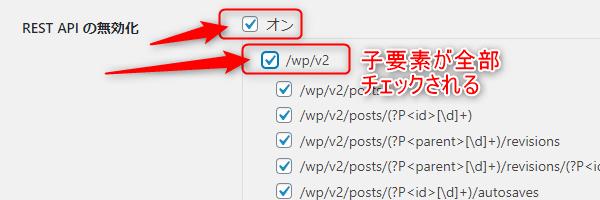 REST API の無効化 /wp/v2