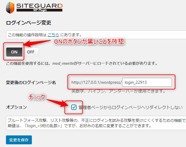 SiteGuard ログインページ変更画面