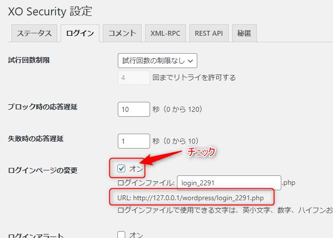 XO Security 設定 ログイン設定画面