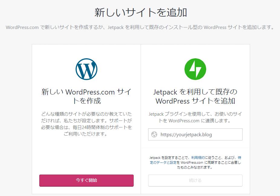 Jetpackサイト追加画面