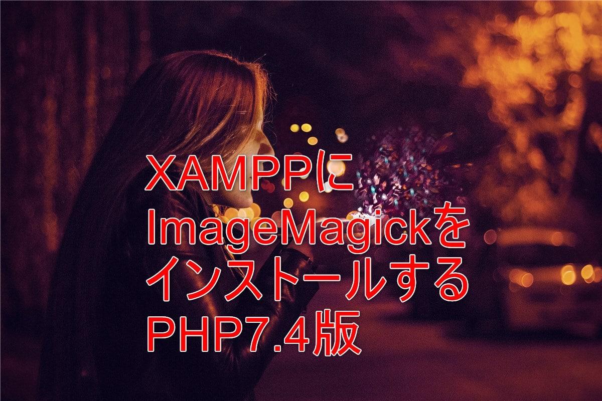 【ImageMagic】XAMPPに ImageMagickを インストールする PHP7.4版