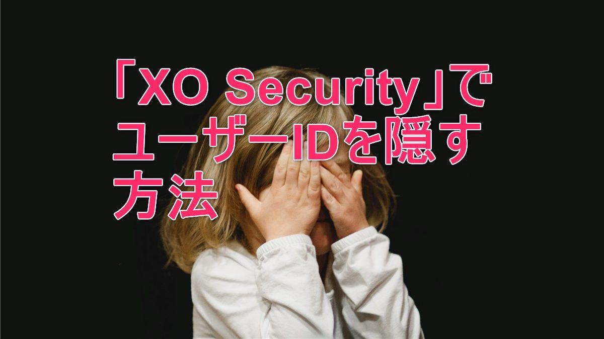 「XO Security」で ユーザーIDを隠す方法