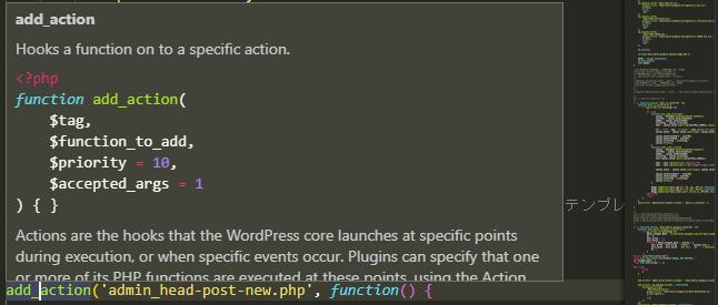 「PHP Intelephense」設定を修正した後の画面