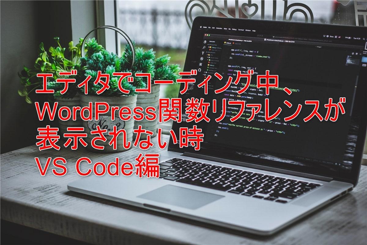 エディタでコーディング中、WordPress関数リファレンスが表示されない時VS Code編