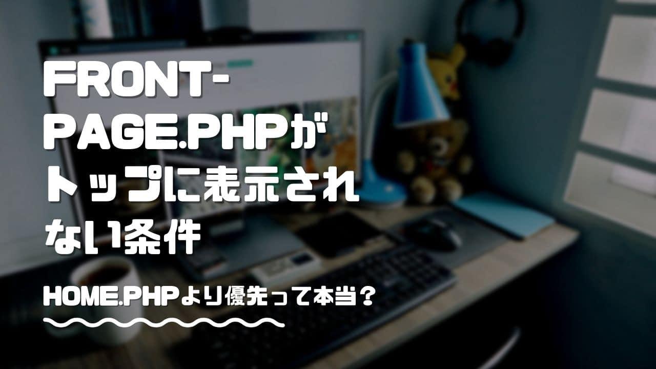front-page.phpが トップに表示されない条件
